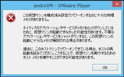 vmware_error1